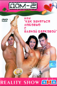 House 2 or How to Make Love with Elena Berkova Sex Full Movie