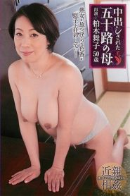 Maiko Kashiwagi – A Fifty Something Mother Gets Creampie Fucked [DSEM-033] (Dream Stage) [cen] Sex Full Movie