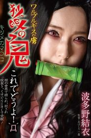 Hatano Yui – Nightmare Prisoner – Fox-Eyed Demon [BDA-121] (Abashiri Ichikan, Bermuda / Mousouzoku) Sex Full Movie